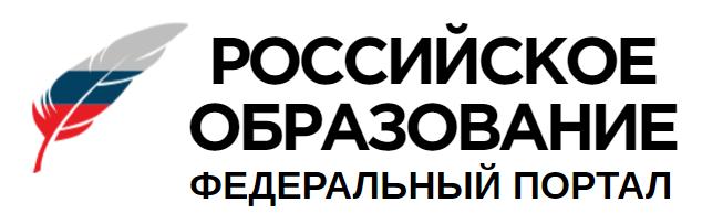 Российское образование. Федеральный портал.