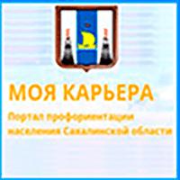 http://mycareer.sakhalin.gov.ru/