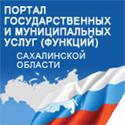 https://uslugi.admsakhalin.ru/